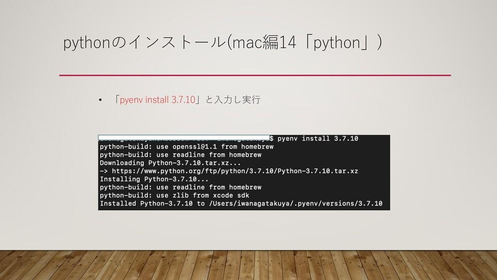 pythonのインストール(mac編14「python」) • 「pyenv install ...