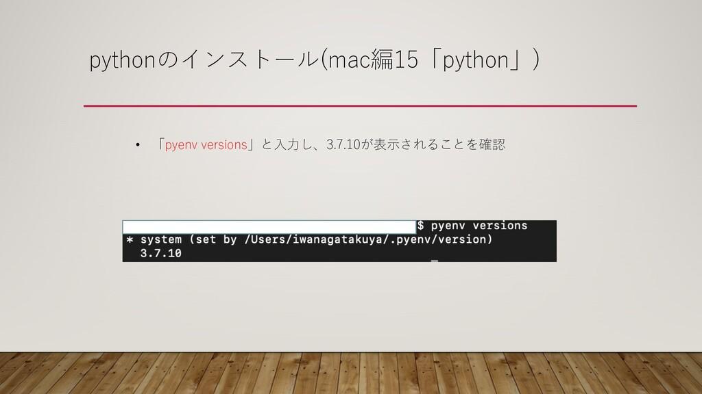 pythonのインストール(mac編15「python」) • 「pyenv versions...