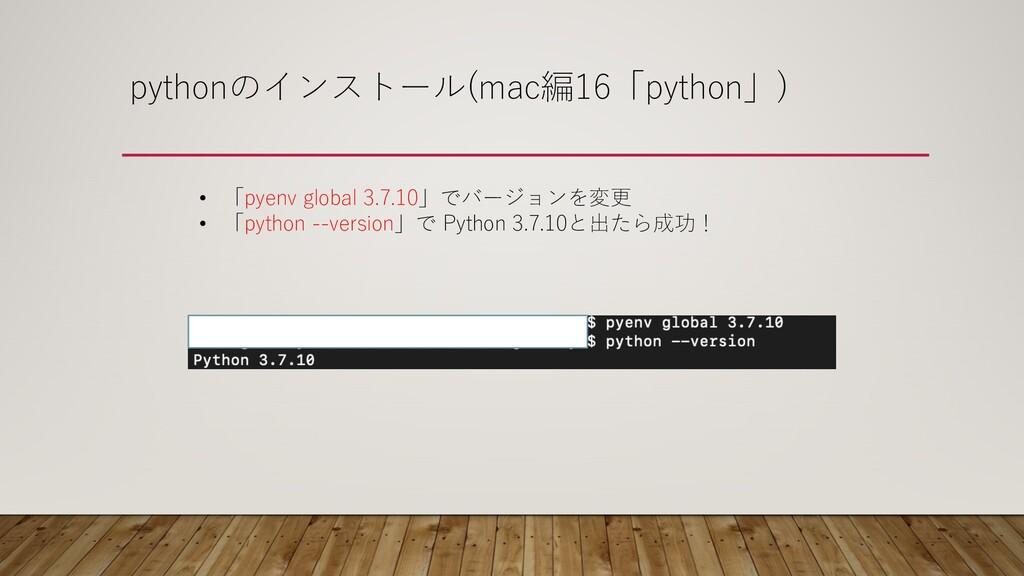 pythonのインストール(mac編16「python」) • 「pyenv global 3...