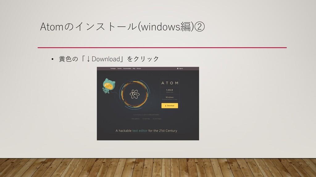 Atomのインストール(windows編)② • ⻩⾊の「↓Download」をクリック