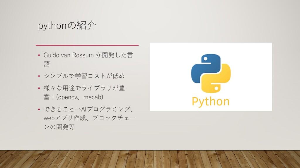 pythonの紹介 • Guido van Rossum が開発した⾔ 語 • シンプルで学習...