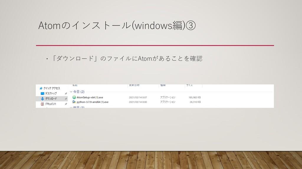 Atomのインストール(windows編)③ ・「ダウンロード」のファイルにAtomがあること...