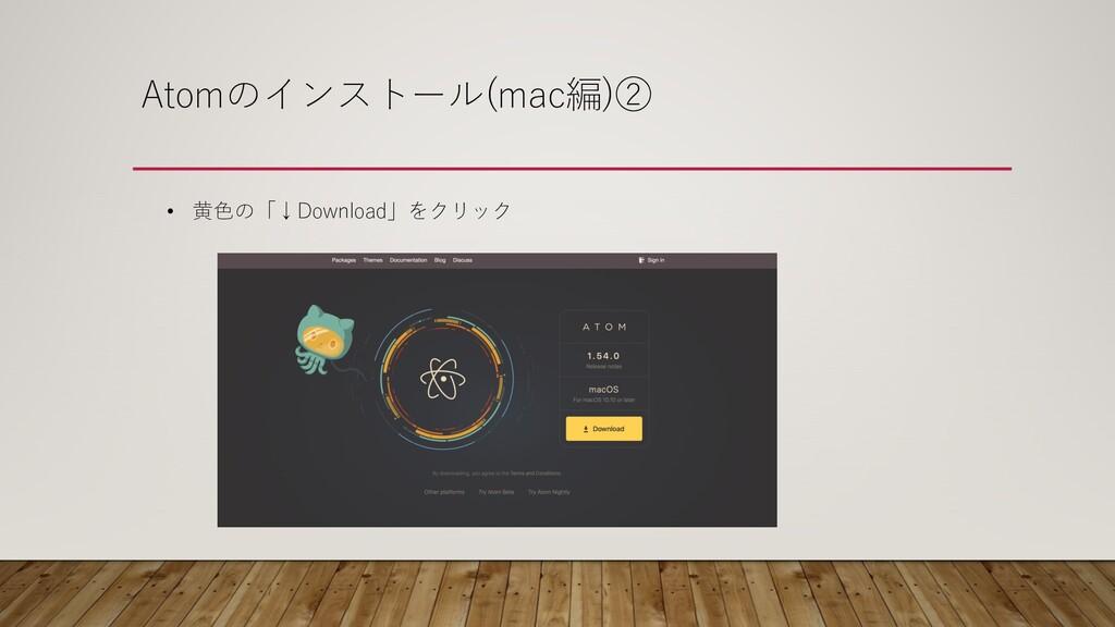 Atomのインストール(mac編)② • ⻩⾊の「↓Download」をクリック
