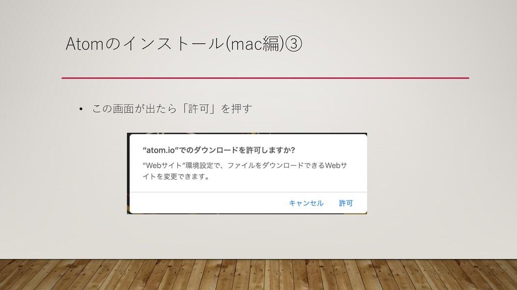 Atomのインストール(mac編)③ • この画⾯が出たら「許可」を押す