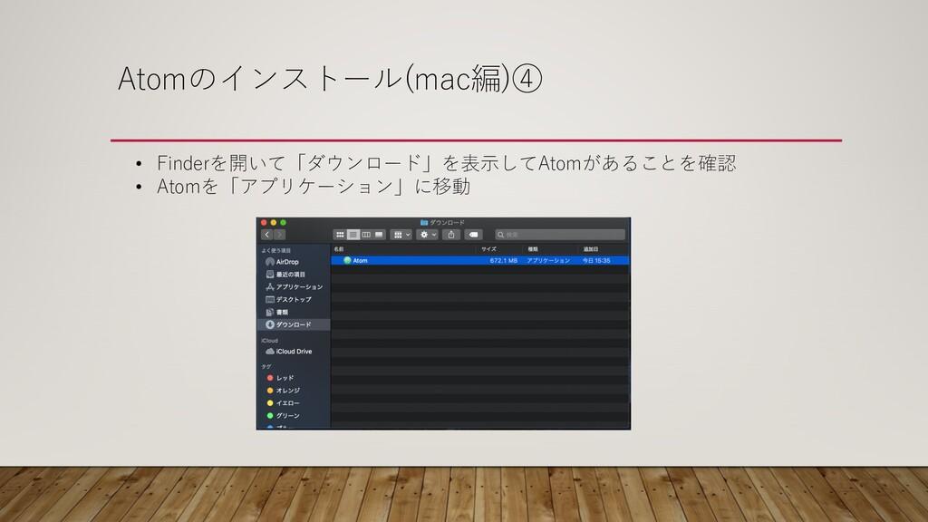 Atomのインストール(mac編)④ • Finderを開いて「ダウンロード」を表⽰してAto...