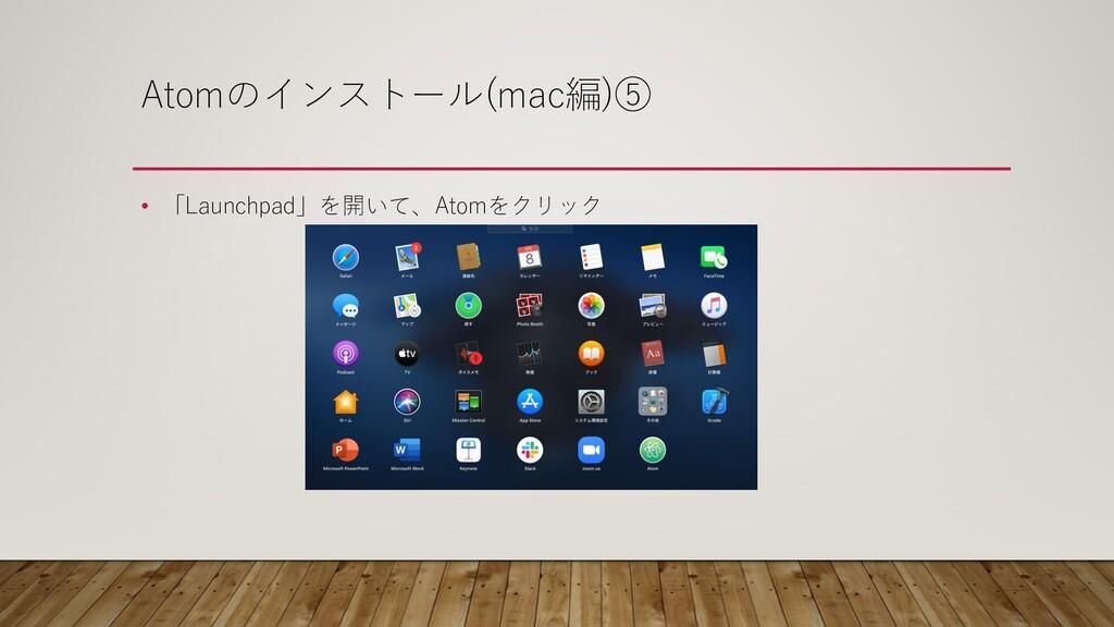 Atomのインストール(mac編)⑤ • 「Launchpad」を開いて、Atomをクリック