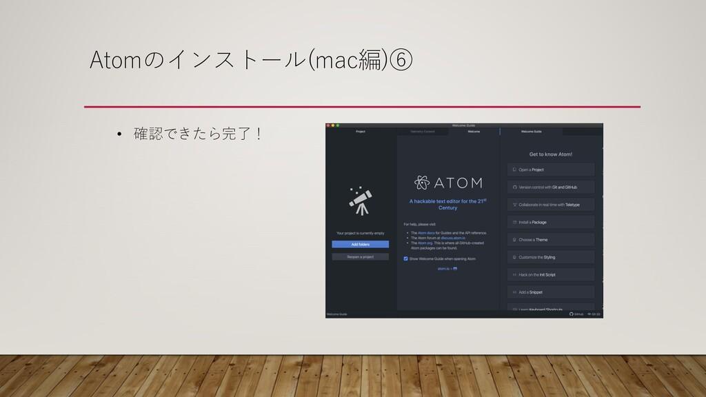 Atomのインストール(mac編)⑥ • 確認できたら完了!