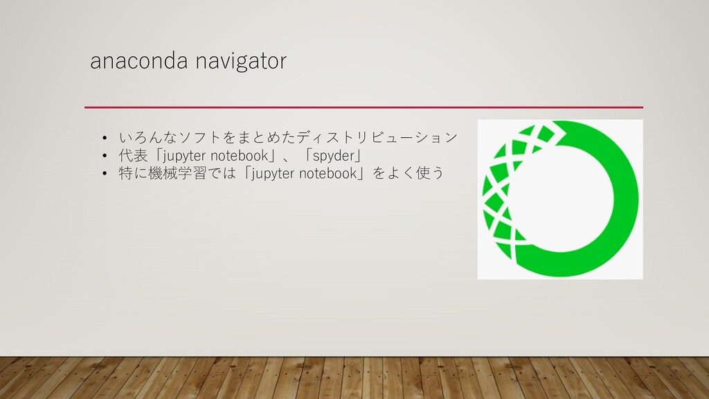 anaconda navigator • いろんなソフトをまとめたディストリビューション • ...