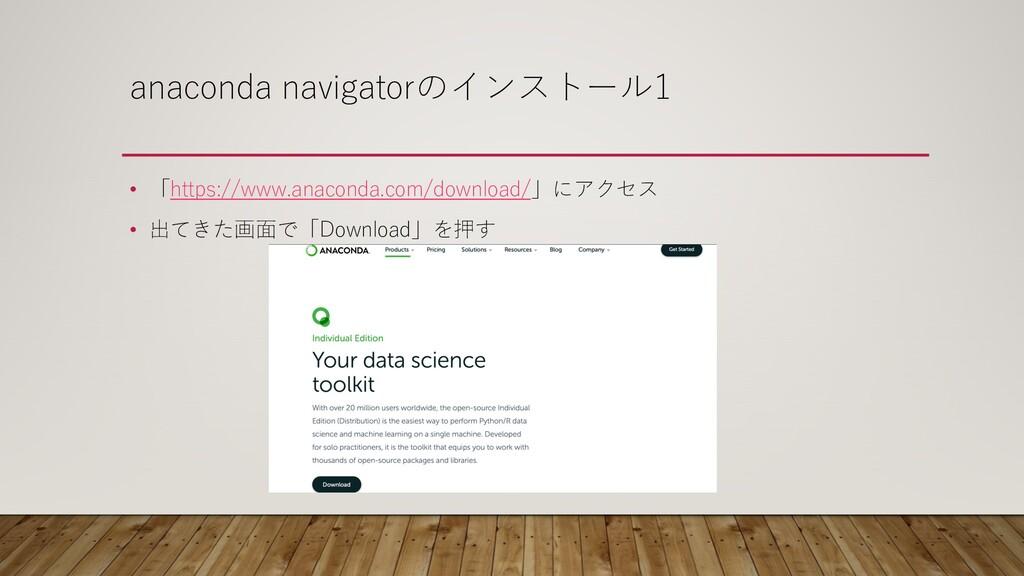 anaconda navigatorのインストール1 • 「https://www.anaco...