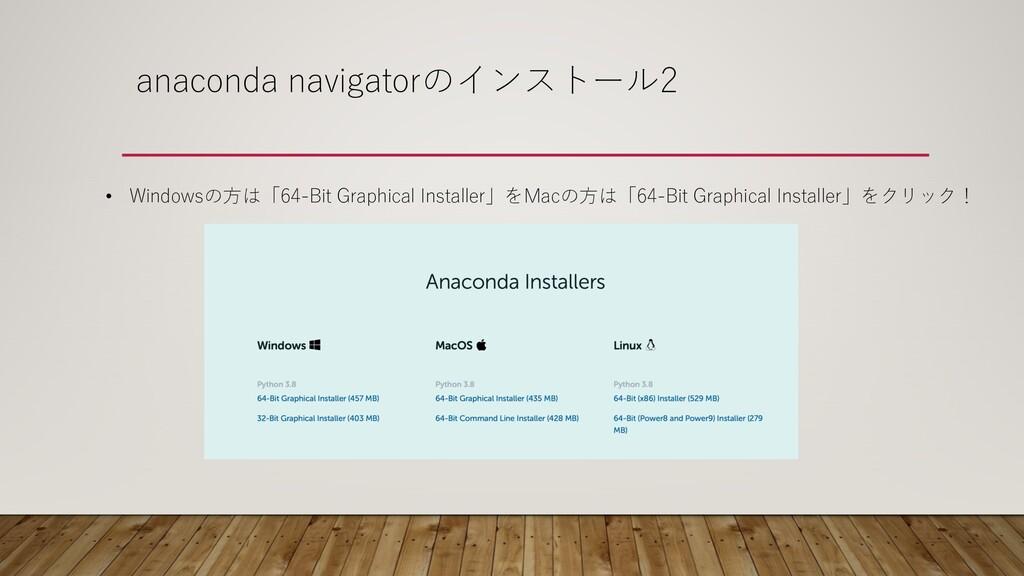 anaconda navigatorのインストール2 • Windowsの⽅は「64-Bit ...