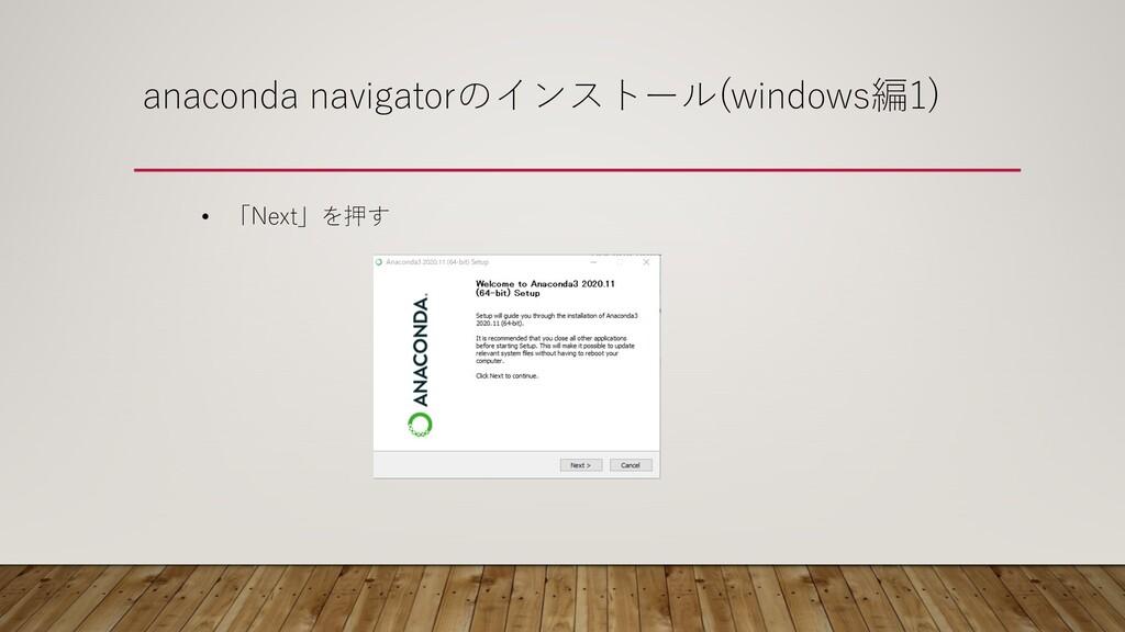anaconda navigatorのインストール(windows編1) • 「Next」を押す