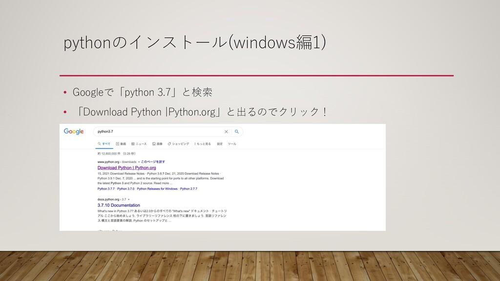 pythonのインストール(windows編1) • Googleで「python 3.7」と...