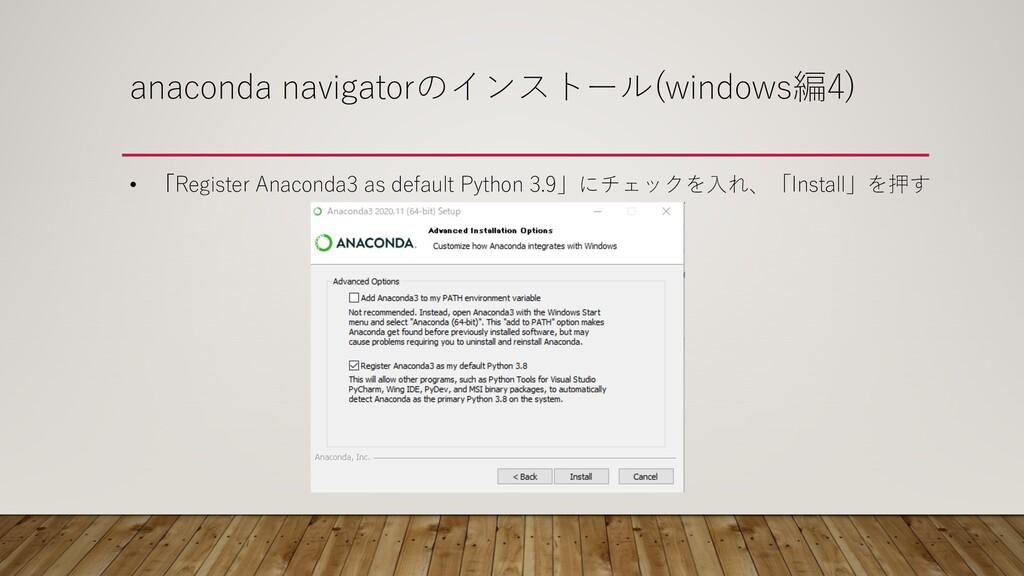 anaconda navigatorのインストール(windows編4) • 「Registe...
