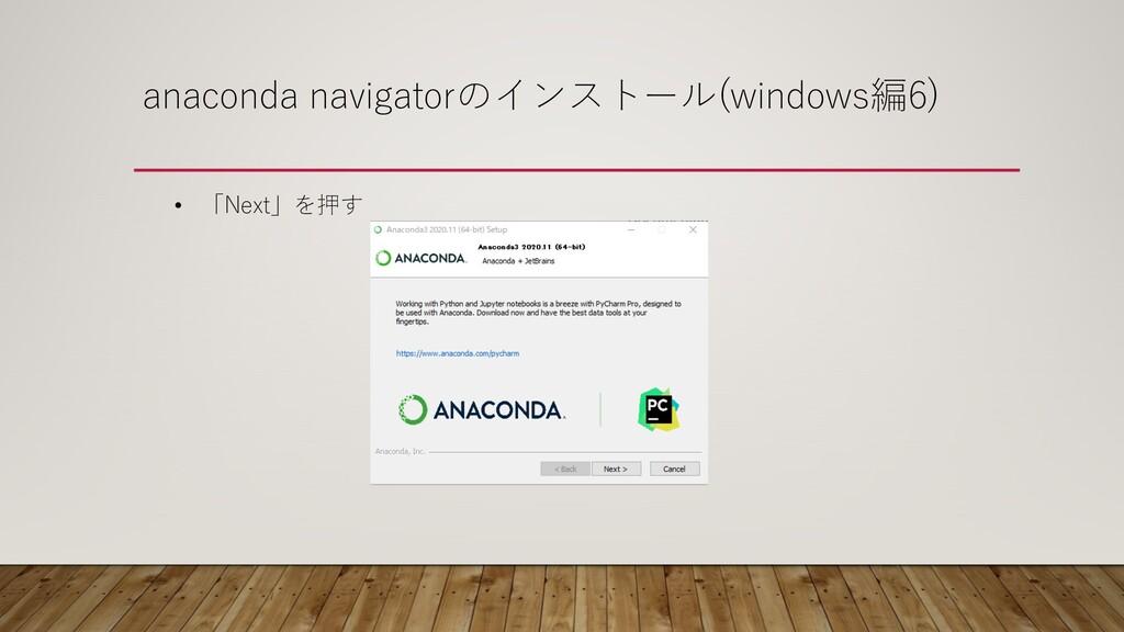 anaconda navigatorのインストール(windows編6) • 「Next」を押す