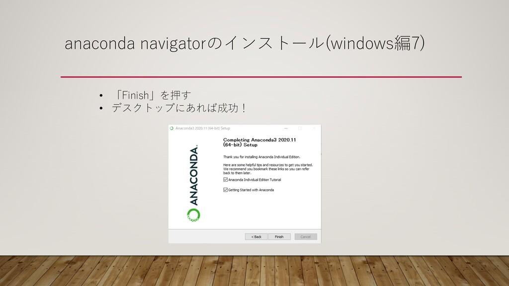 anaconda navigatorのインストール(windows編7) • 「Finish」...