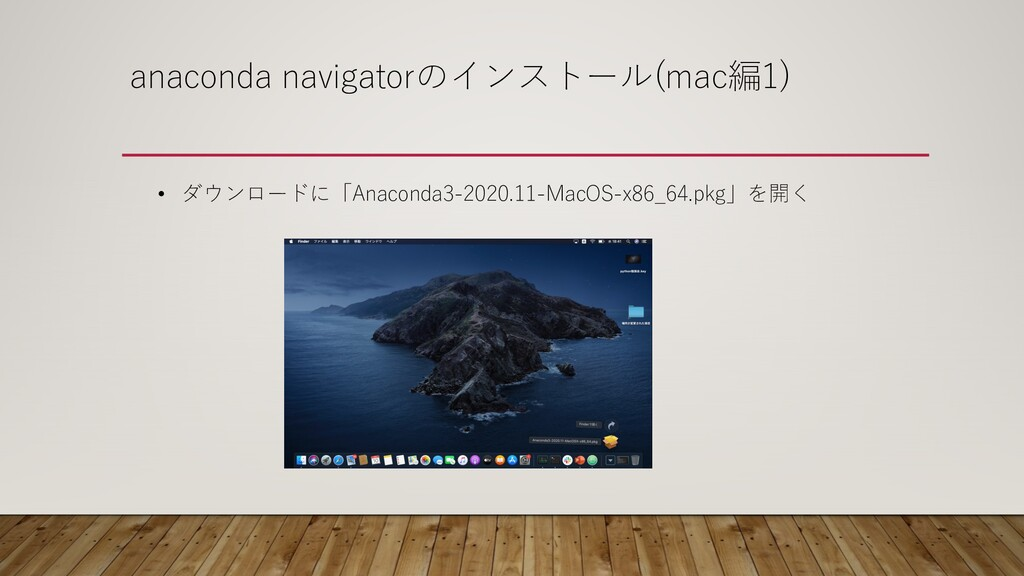 anaconda navigatorのインストール(mac編1) • ダウンロードに「Anac...