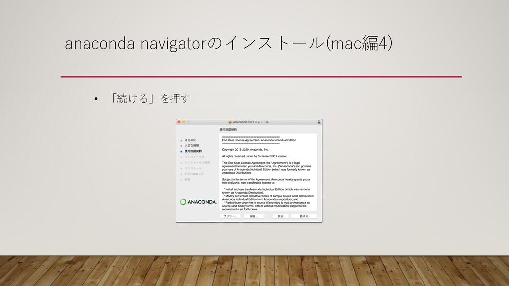 anaconda navigatorのインストール(mac編4) • 「続ける」を押す