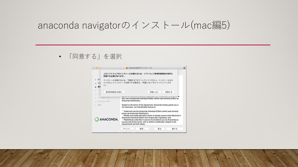 anaconda navigatorのインストール(mac編5) • 「同意する」を選択