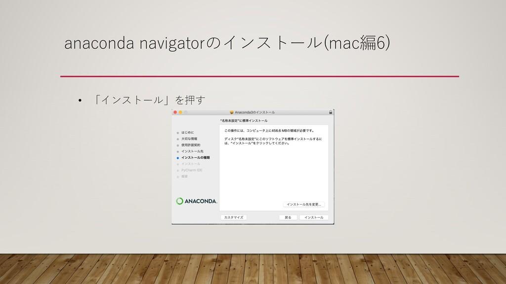 anaconda navigatorのインストール(mac編6) • 「インストール」を押す