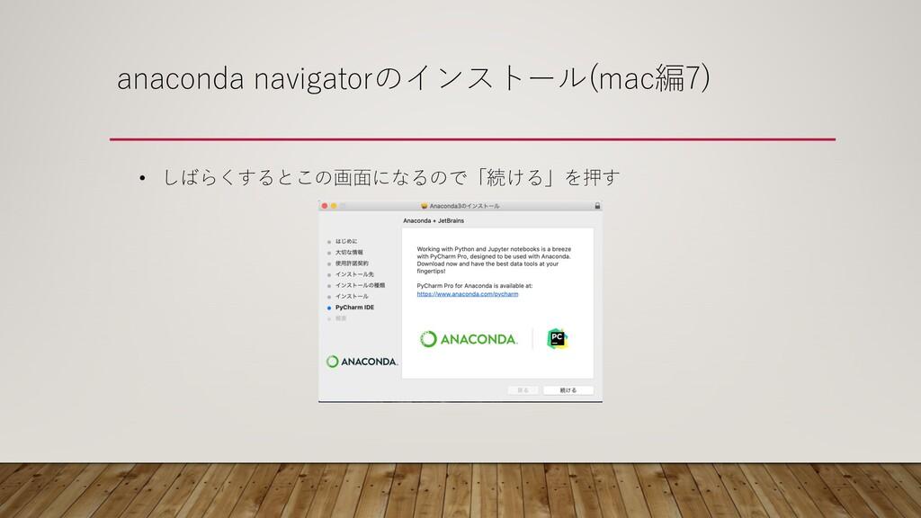 anaconda navigatorのインストール(mac編7) • しばらくするとこの画⾯に...