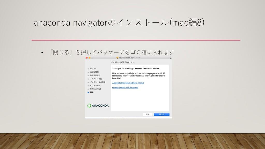 anaconda navigatorのインストール(mac編8) • 「閉じる」を押してパッケ...