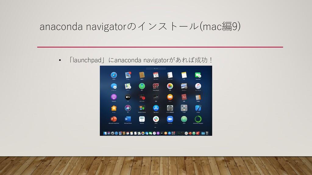 anaconda navigatorのインストール(mac編9) • 「launchpad」に...