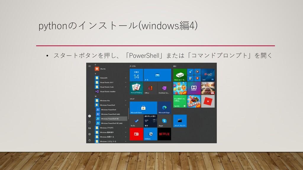 pythonのインストール(windows編4) • スタートボタンを押し、「PowerShe...
