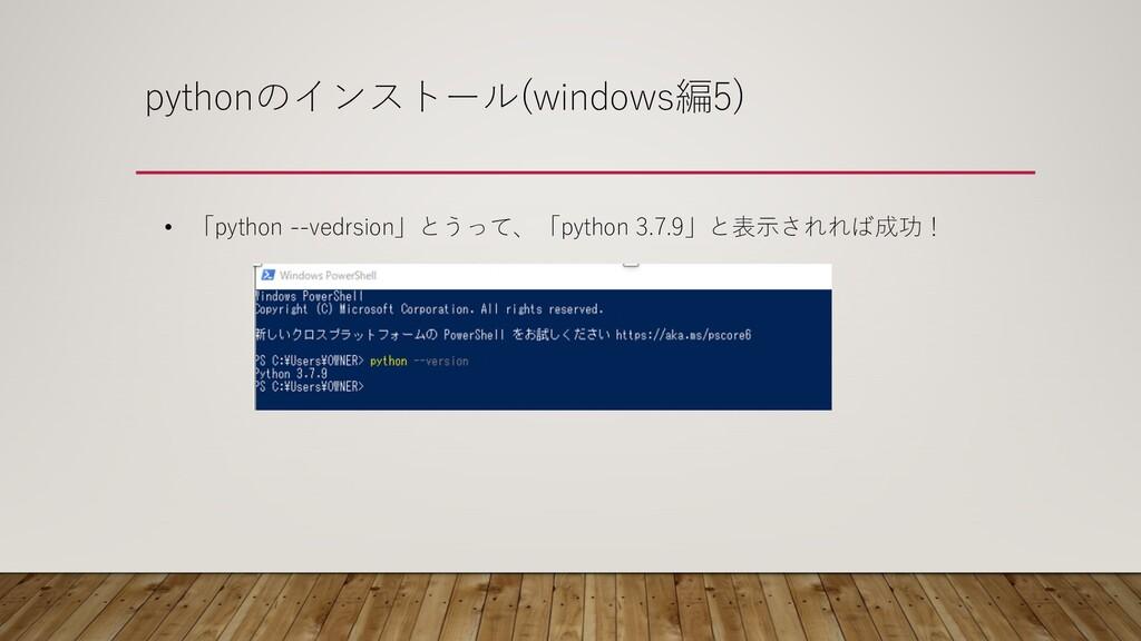 pythonのインストール(windows編5) • 「python --vedrsion」と...