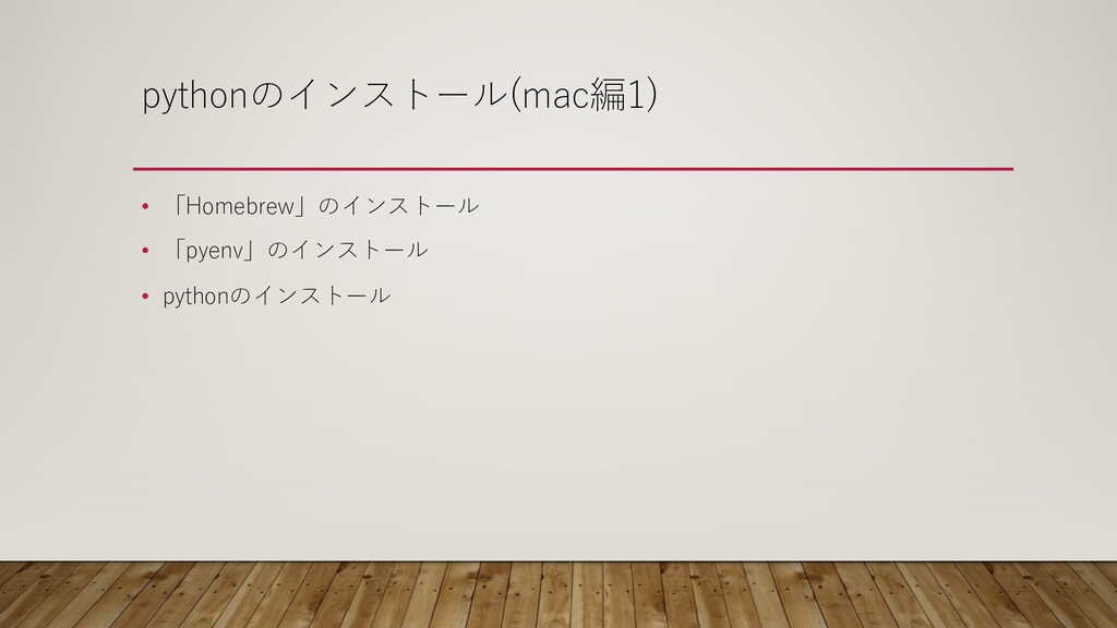 pythonのインストール(mac編1) • 「Homebrew」のインストール • 「pye...