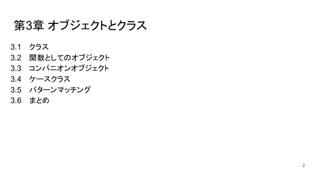 第3章 オブジェクトとクラス 3.1 クラス 3.2 関数としてのオブジェクト 3.3 コンパ...
