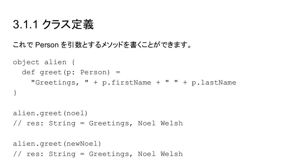 3.1.1 クラス定義 これで Person を引数とするメソッドを書くことができます。 ob...