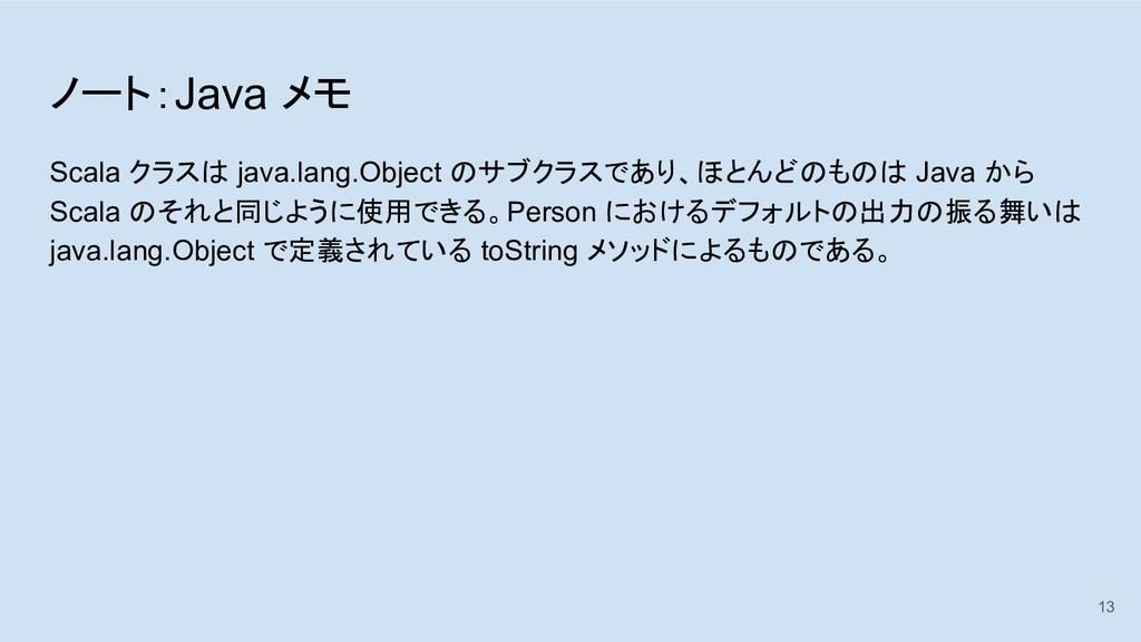 ノート:Java メモ Scala クラスは java.lang.Object のサブクラスで...