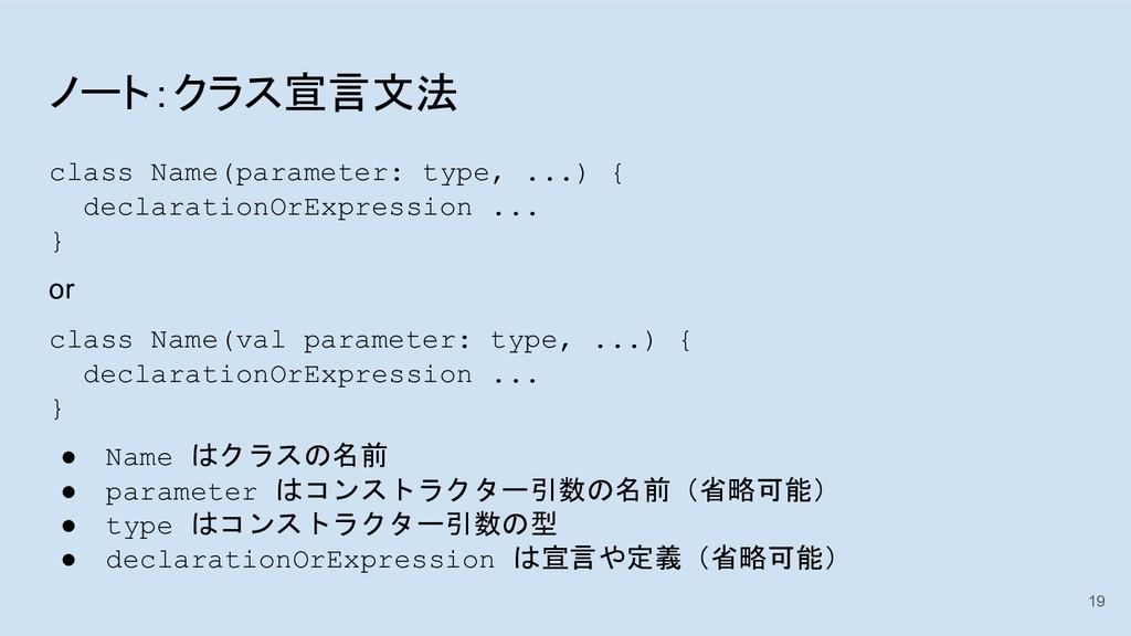 ノート:クラス宣言文法 class Name(parameter: type, ...) { ...
