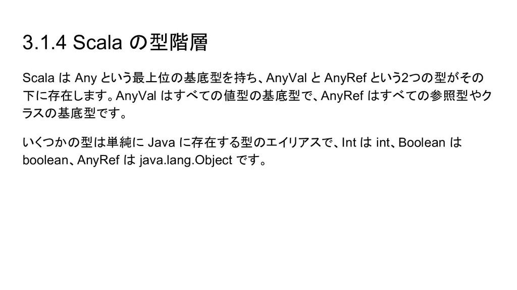 3.1.4 Scala の型階層 Scala は Any という最上位の基底型を持ち、AnyV...