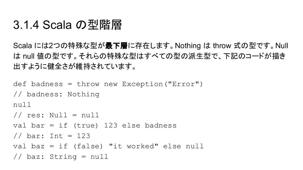 3.1.4 Scala の型階層 Scala には2つの特殊な型が最下層に存在します。Noth...
