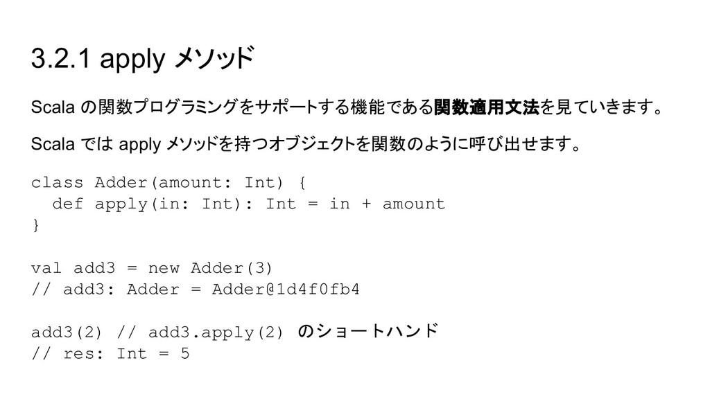 3.2.1 apply メソッド Scala の関数プログラミングをサポートする機能である関数...