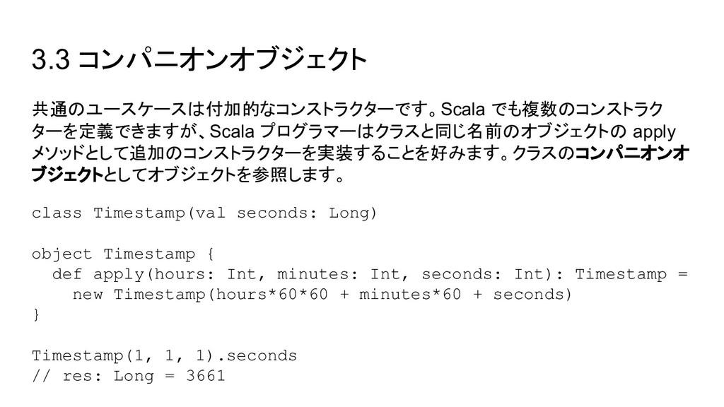 3.3 コンパニオンオブジェクト 共通のユースケースは付加的なコンストラクターです。Scala...