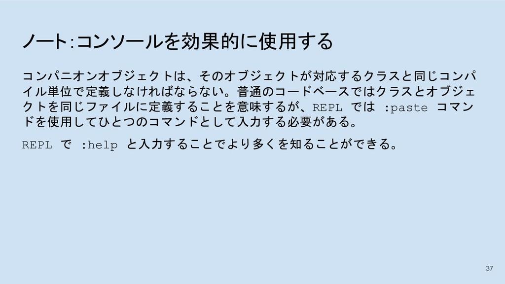 ノート:コンソールを効果的に使用する コンパニオンオブジェクトは、そのオブジェクトが対応するク...