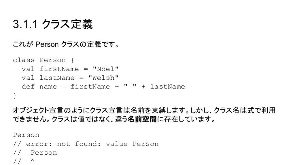 3.1.1 クラス定義 これが Person クラスの定義です。 class Person {...