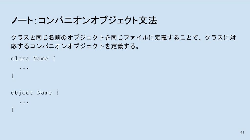 ノート:コンパニオンオブジェクト文法 クラスと同じ名前のオブジェクトを同じファイルに定義するこ...