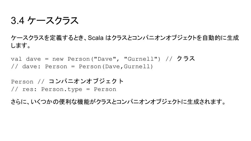 3.4 ケースクラス ケースクラスを定義するとき、Scala はクラスとコンパニオンオブジェク...