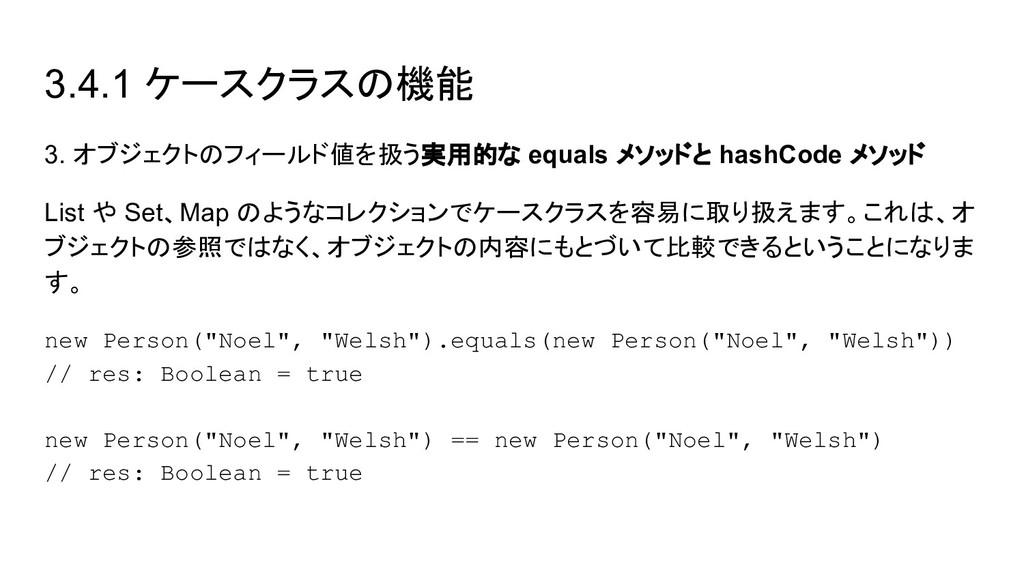 3.4.1 ケースクラスの機能 3. オブジェクトのフィールド値を扱う実用的な equals ...
