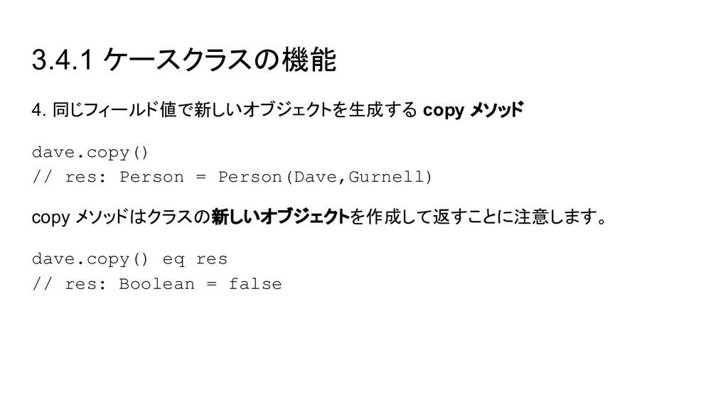 3.4.1 ケースクラスの機能 4. 同じフィールド値で新しいオブジェクトを生成する copy...