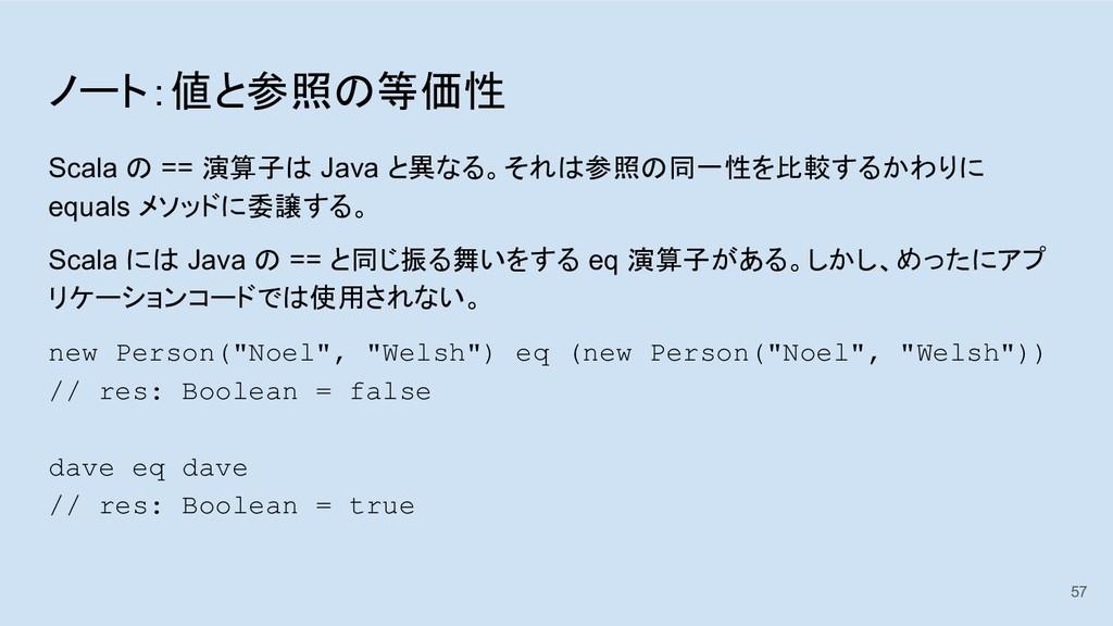 ノート:値と参照の等価性 Scala の == 演算子は Java と異なる。それは参照の同一...