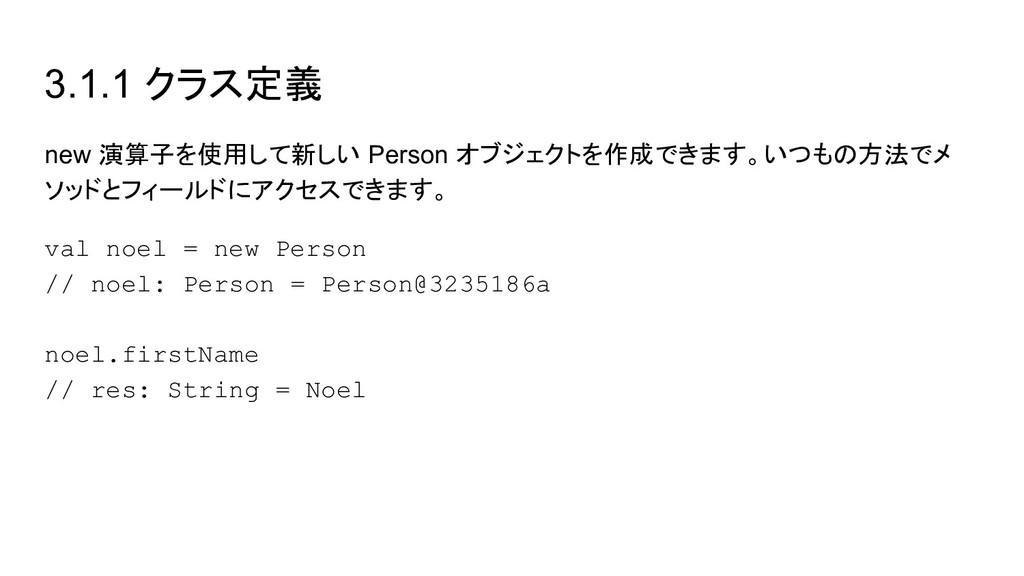 3.1.1 クラス定義 new 演算子を使用して新しい Person オブジェクトを作成できま...