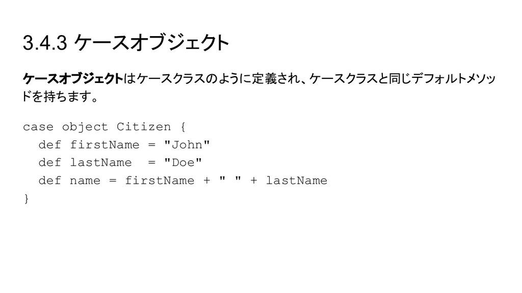 3.4.3 ケースオブジェクト ケースオブジェクトはケースクラスのように定義され、ケースクラス...