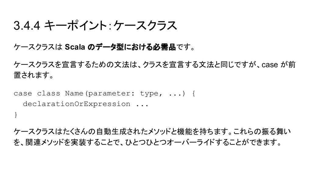 3.4.4 キーポイント:ケースクラス ケースクラスは Scala のデータ型における必需品で...