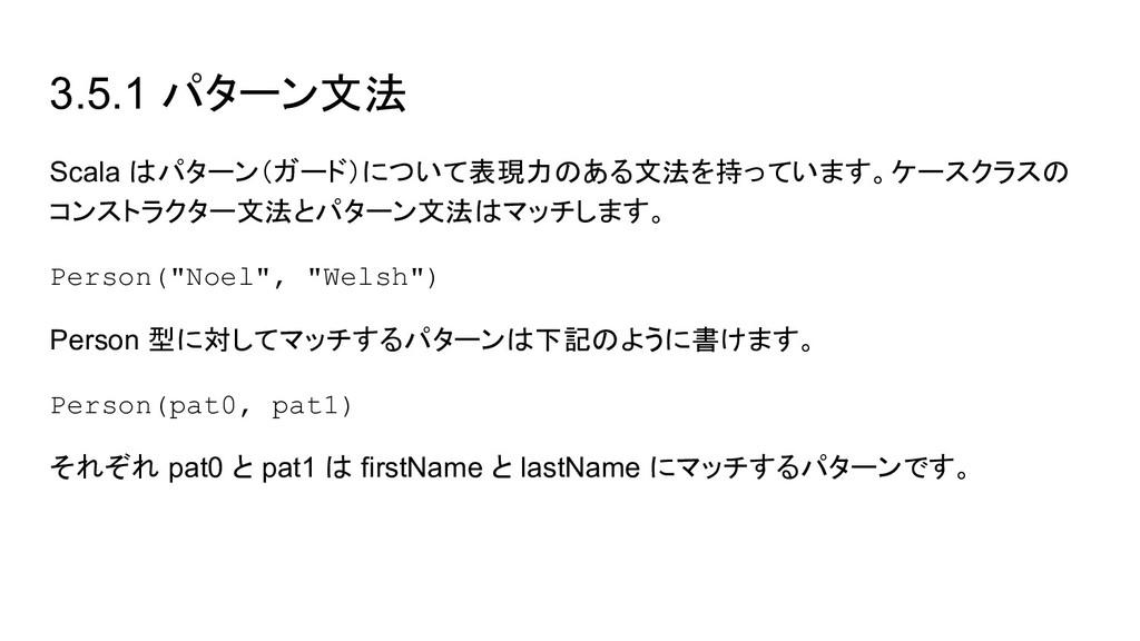 3.5.1 パターン文法 Scala はパターン(ガード)について表現力のある文法を持っていま...