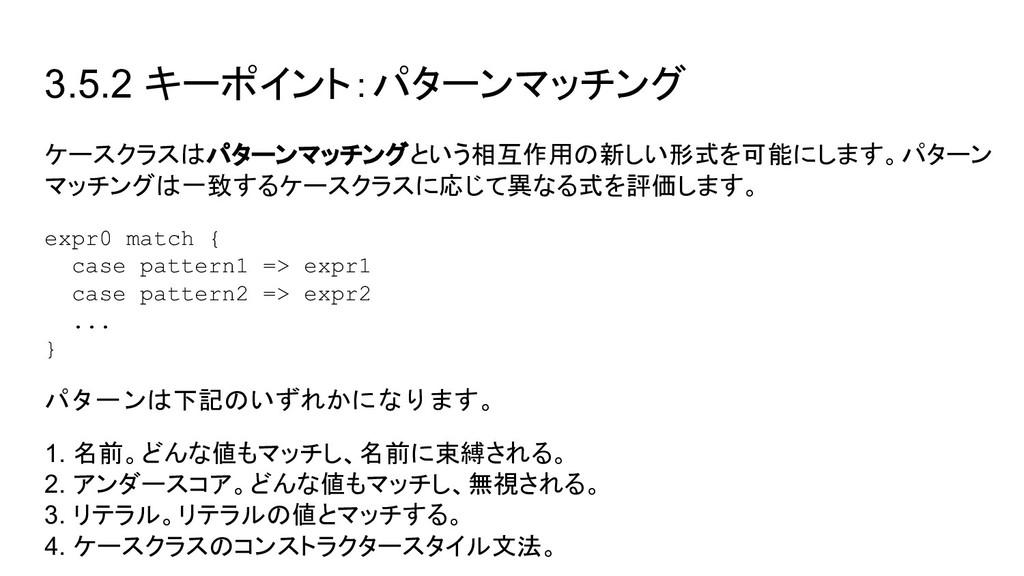 3.5.2 キーポイント:パターンマッチング ケースクラスはパターンマッチングという相互作用の...