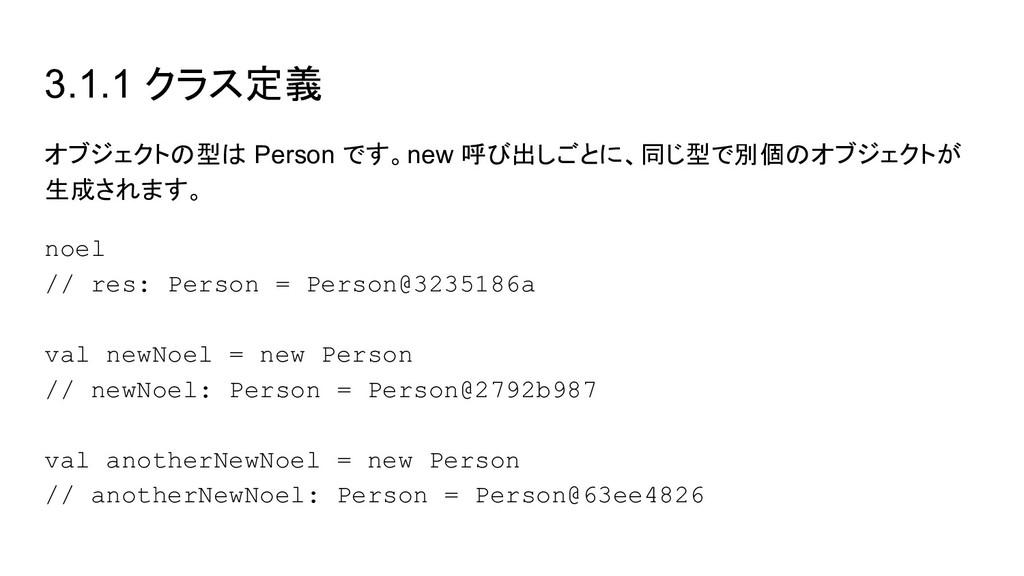 3.1.1 クラス定義 オブジェクトの型は Person です。new 呼び出しごとに、同じ型...